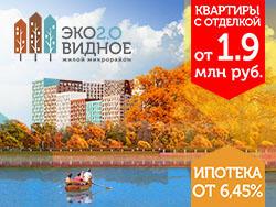 Жилой микрорайон «Эко Видное 2.0» Квартиры с отделкой от 1,9 млн рублей